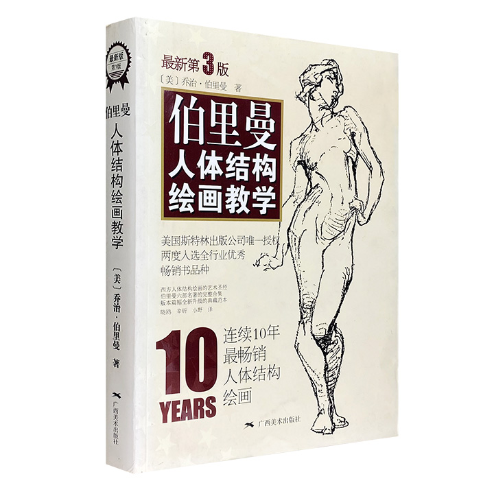 全面实用的人体绘画指南!《伯里曼人体结构绘画教学》,总达362页,集合伯里曼毕生的素描作品和6部知名著作,全新视角+富有感染力的图画,诠释绘画人体的美妙。