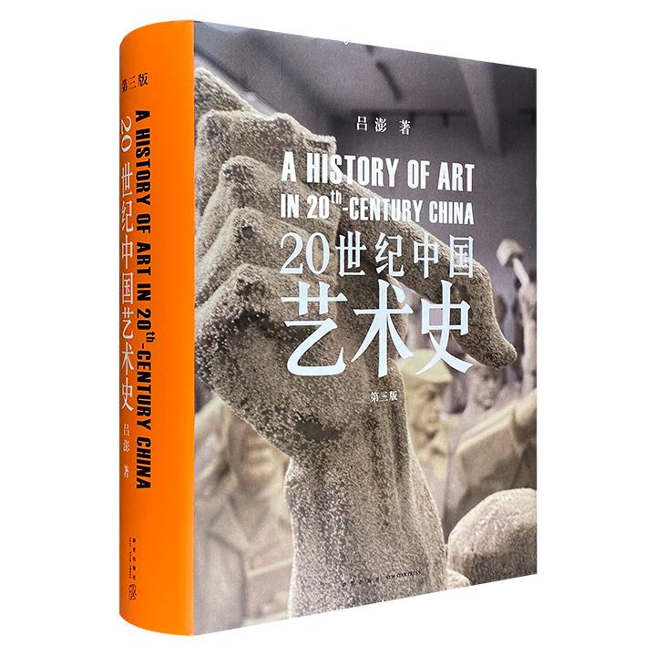《20世纪中国艺术史(第三版)》大16开布面精装,铜版纸全彩,厚达1242页,收录大量精美插图,详述百年来中国的艺术历程,映射中国政治、经济与文化的巨大变化。
