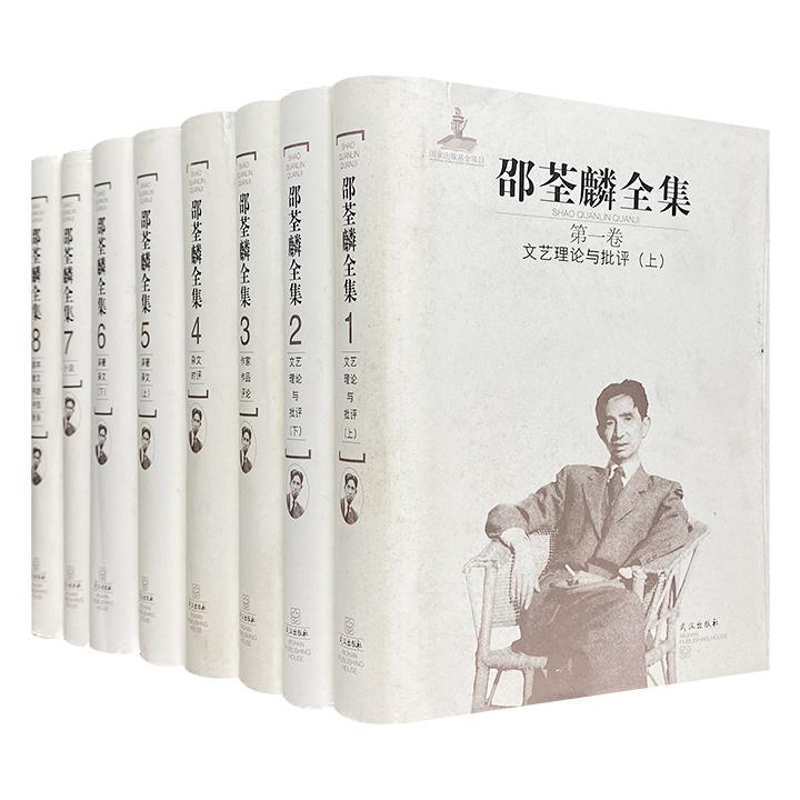 现代著名作家、文艺理论家《邵荃麟全集》精装全8卷,230万字,收录各时期各版本著作20余种,反映邵荃麟一生的创作风貌和文学成就,不仅是折射社会现实、文化动态的旁证,也是考察近现代知识分子思想面貌的文字化石。