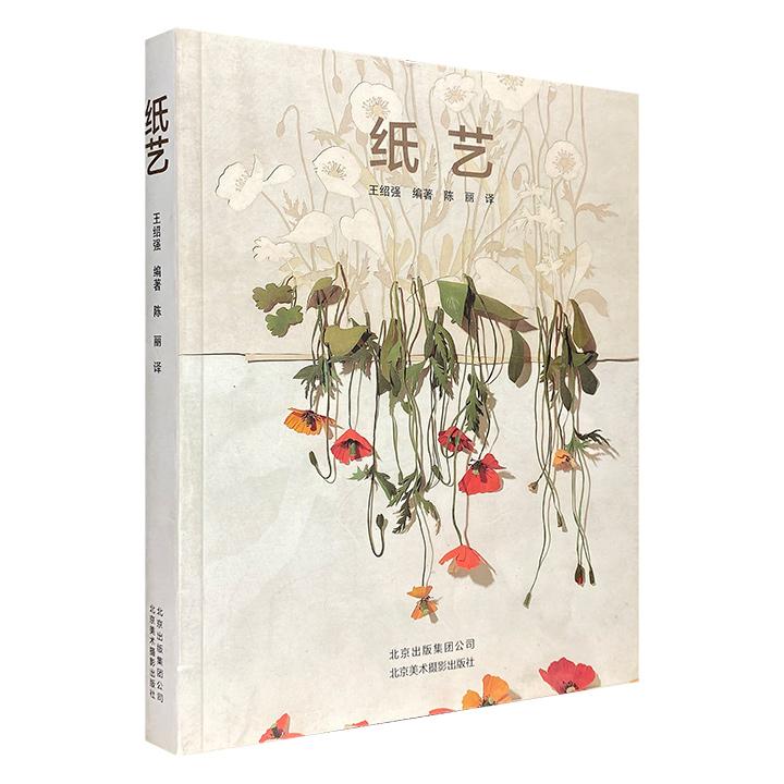 纸上艺术设计指南!《纸艺》16开铜版纸全彩,200余幅精美插图,汇集国际一流的纸设计师的经典作品,想象力与创造力的完美呈现,设计师的珍贵艺术宝典。