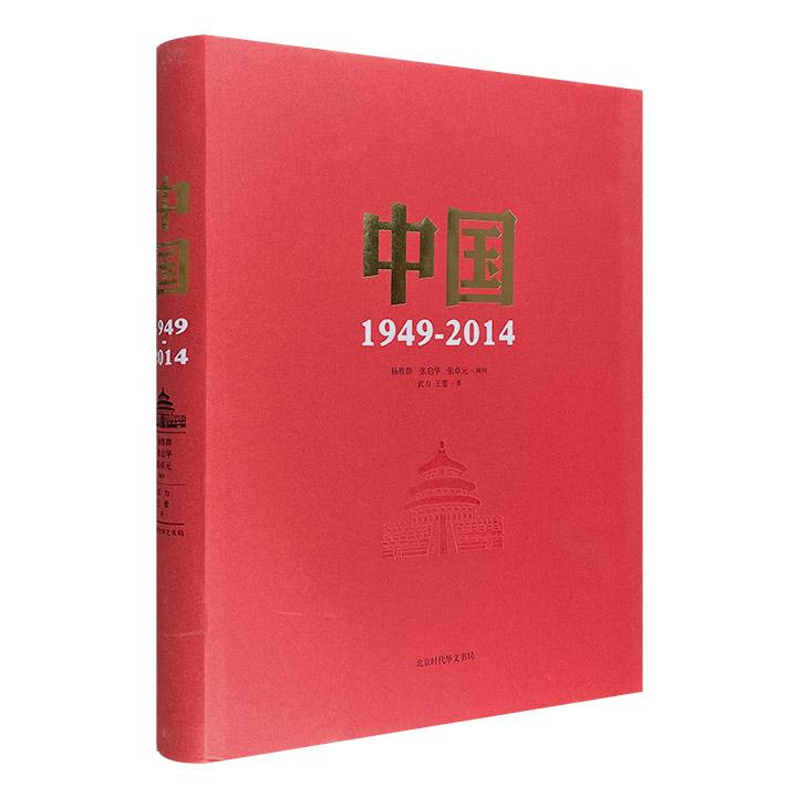 新中国65年图文见证!《中国1949-2014》8开精装,铜版纸全彩,212幅珍贵照片+15万字详细梳理,全面展现新中国成立65年来所取得的伟大成就。