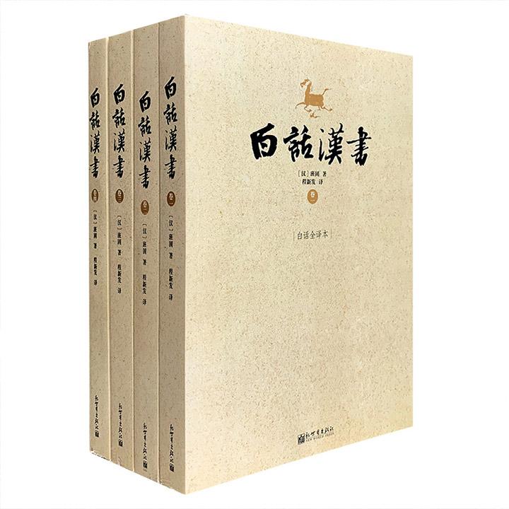 中文世界首套白话全译本《白话汉书》全4册,草根学者程新发参考大量古今资料,对《汉书》作了翻译和解读,译文典雅、通俗流畅、老少咸宜。