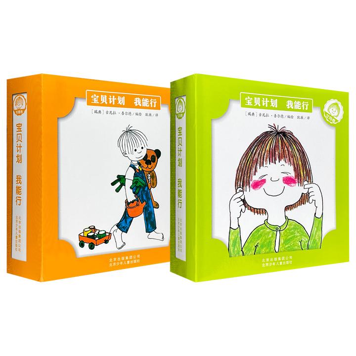 畅销世界40年的早教图画书《宝贝计划・我能行》女孩卷/男孩卷任选!24开铜版纸全彩,每卷10个小故事,帮孩子走向自立,树立强大的自信。文字简洁,插图精美,开本便携,可随时阅读。