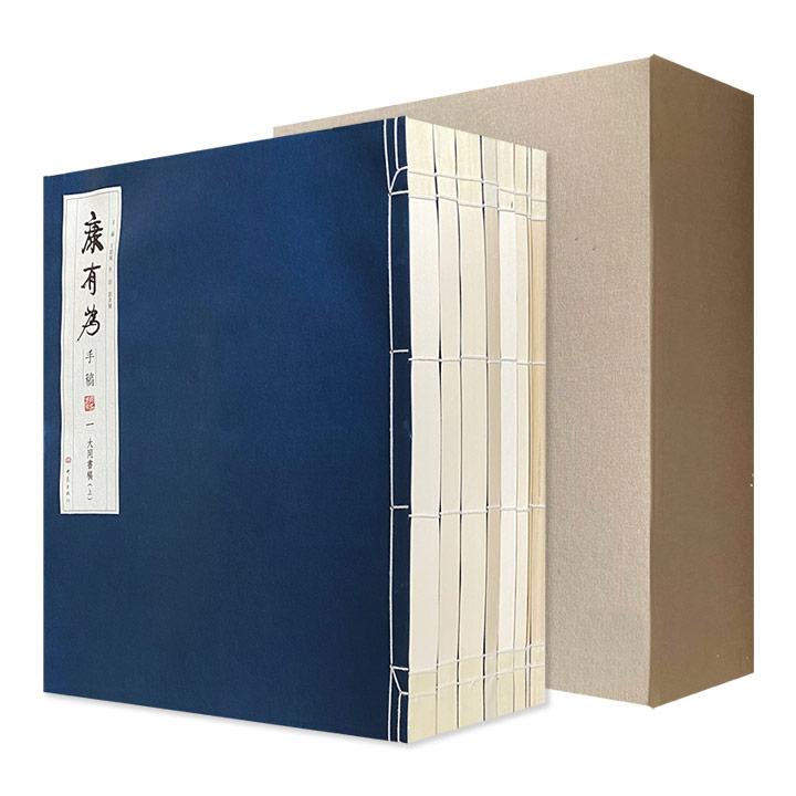 影印本《康有为手稿》全8册,4开仿古线装,精致布面函套,重21公斤,共计1152页,所辑既可展现康氏日常书写风范,亦可窥见其思想变化轨迹。