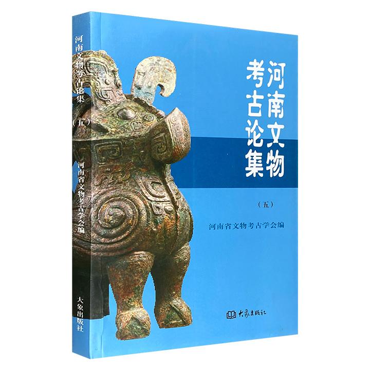 《河南文物考古论集(五)》,近50篇河南省考古学会优质研究文章,数十张珍贵考古图片,专业的角度,详赡的资料,揭开古代文物的神秘面纱,展示华夏文明的千年智慧。