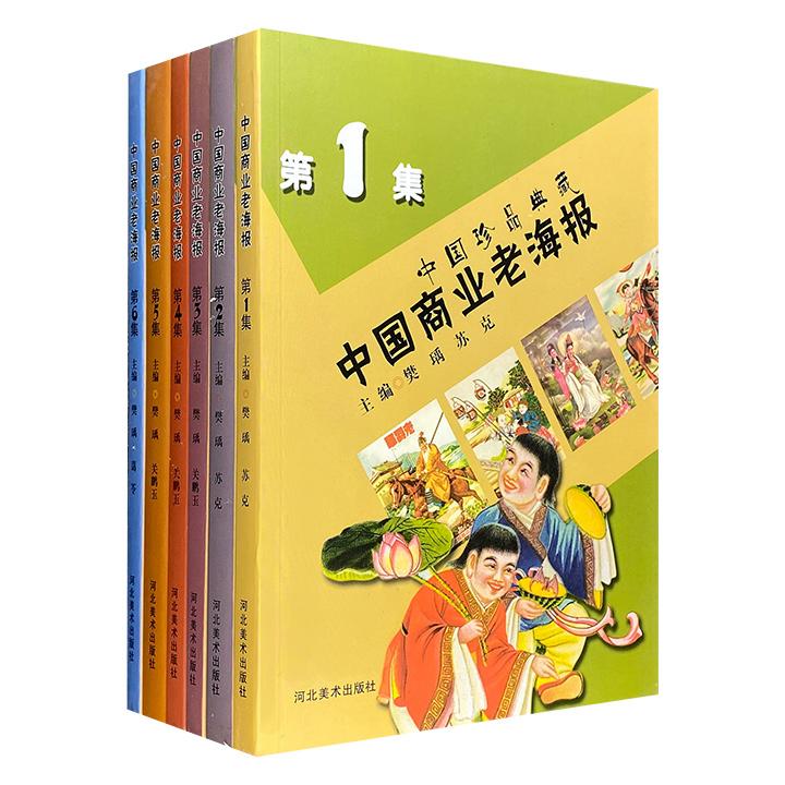《中国商业老海报》全6册,精选民国和建国早期的老海报800余幅,题材涉及历史故事、旗袍美女、风景名胜、天文地理、花鸟虫鱼……印刷精良、每幅均配文字介绍。