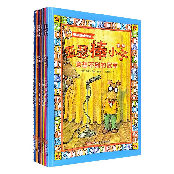 1本不到4块钱!美国经典图画书《亚瑟棒小子》全10册,大16开铜版纸全彩。原版由世界知名品牌美国兰登书屋出版,畅销欧美数十年,登上《纽约时报》排行榜榜首。