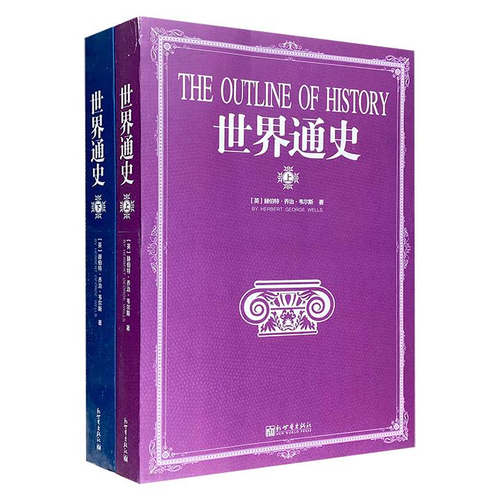 比小说更耐读、更有料!《世界通史》全2册,厚达776页,英国历史学家韦尔斯串联世界几千年发展脉络,清晰架构世界历史轮廓,是一部颇具影响的历史巨著。