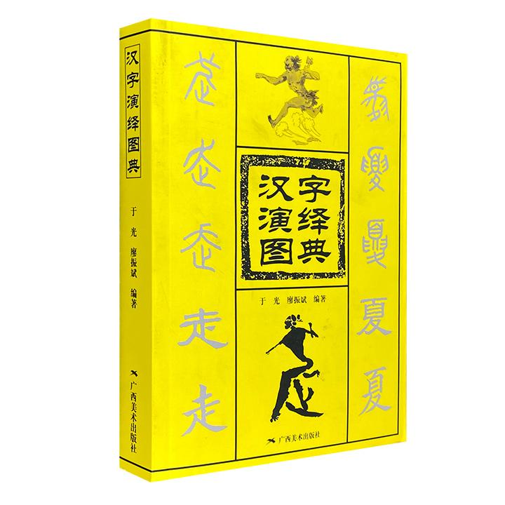 超低价15.8元包邮!《汉字演绎图典》,精选366个基本象形文字,以甲骨文、金文、篆书、隶书、楷书的顺序列出文字变化,讲解本义和引申义,标注拼音,辅以形象插画。