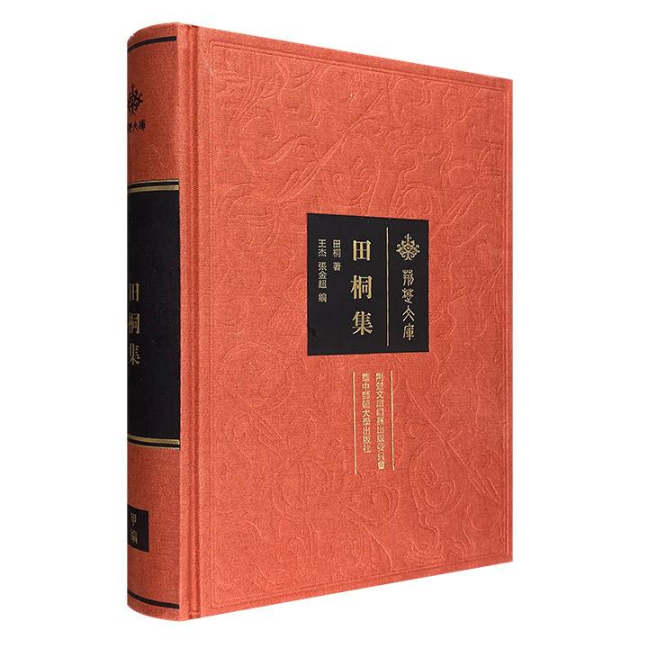 布面精装《田桐集》,收录辛亥革命先驱、中国同盟会创建人之一田桐的作品,涵盖论著、函电、公牍、诗文、题词、杂著等,繁体横排,近700页,兼具文学与史料价值。