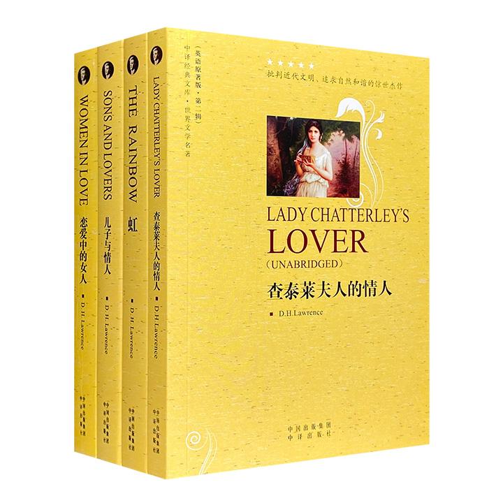 """英文原著版""""D.H.劳伦斯名篇""""全4册,《查泰莱夫人的情人》《虹》《儿子与情人》《恋爱中的女人》,未经删改,原汁原味呈现。"""