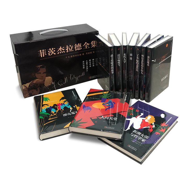 """F.S.菲茨杰拉德作品真正系统、完整的译本——""""菲茨杰拉德全集""""精装全10册,5部经典长篇+4部短篇小说集+自传体文集《崩溃》。装帧精美,译文忠实,值得阅读收藏"""