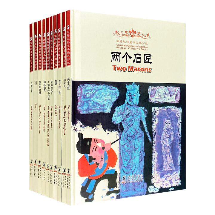 童年的记忆!双语绘本《海豚双语童书经典回放·第五辑》精装全10册,英汉对照,荟萃10部中国神话、童话和民间传说,名家改编+名家插图,画风细腻优美,故事意蕴无穷。