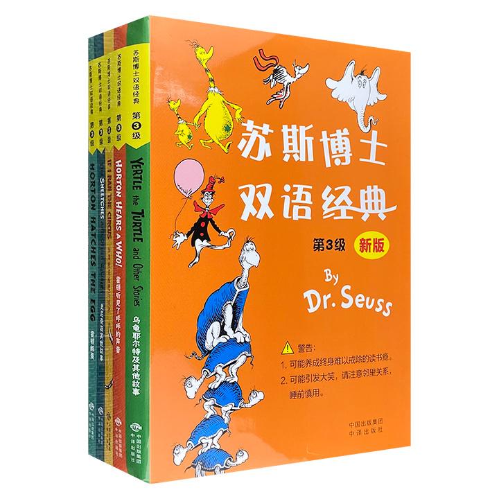 风靡世界的经典童书!《苏斯博士双语经典:第3级》精装全5册,全彩图文,中英双语,极富韵律的语言+妙趣横生的情节+健康积极的寓意,是半个多世纪以来孩子们的至爱。