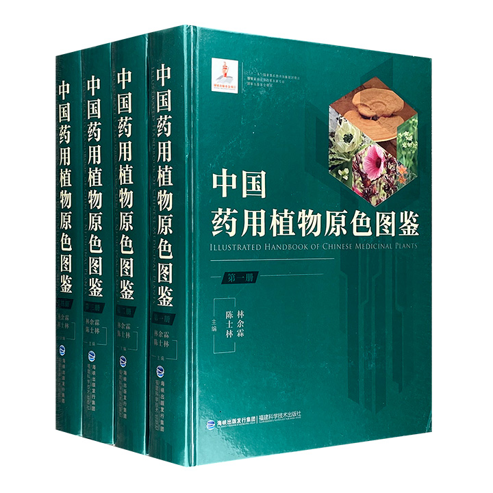 《中国药用植物原色图鉴》精装全4册,16开铜版纸全彩,近6000幅植物和药材图,直观呈现811种常用药用植物的形态特征及鉴别要点,图片清晰、特征明显、易于甄别。