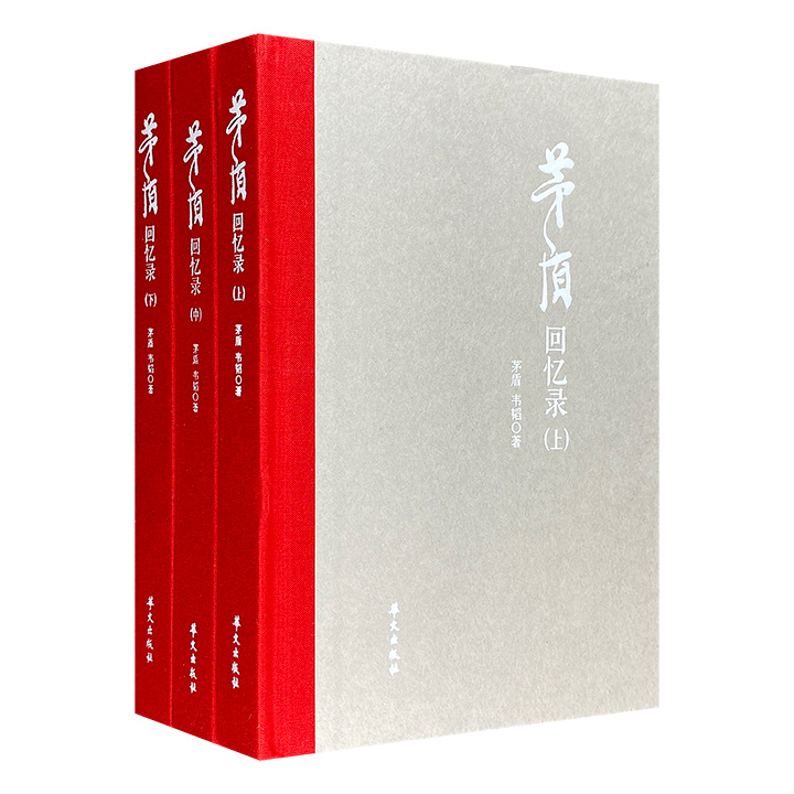 《茅盾回忆录》全3册,16开精装,布面书脊,123万字,200多幅珍贵图片,完整记述现代著名作家茅盾1896—1981年的人生轨迹。