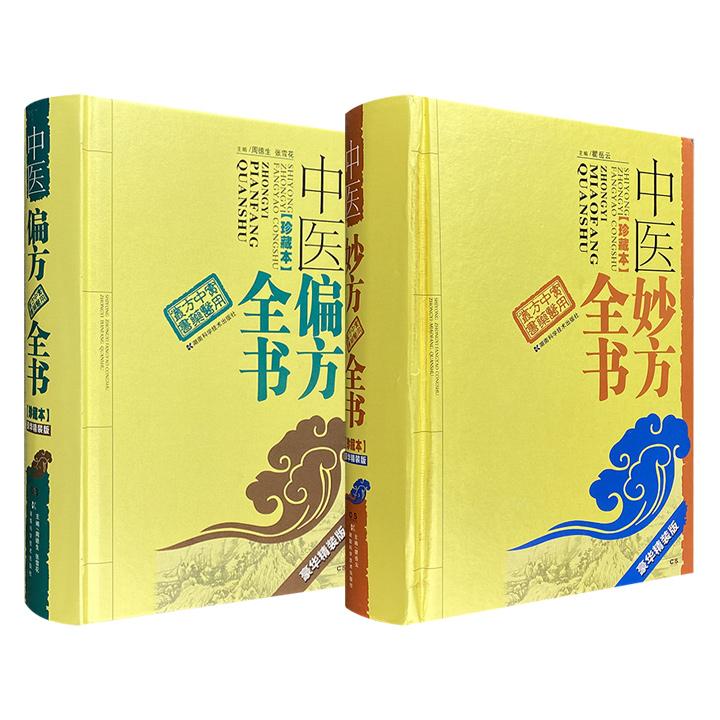 """豪华珍藏版""""实用中医方药丛书""""2部任选,16开精装,每部厚约1000页、收录千余首各科疾病药方,病种齐全,选方经典,具有较高的临床参考价值。"""