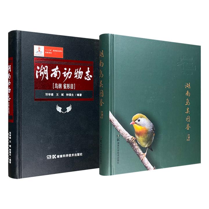 鸟类科普图鉴《湖南动物志[鸟纲 雀形目]》《湖南鸟类图鉴》任选!铜版纸全彩,图文介绍了湖南地区的数百种鸟类,资料翔实、内容丰富、图文并茂、科学性强。
