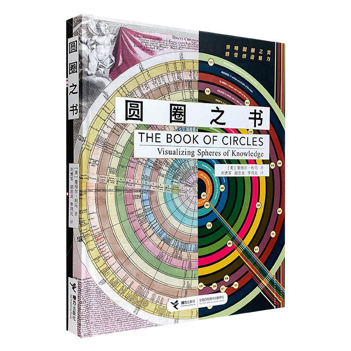 """《圆圈之书》大16开精装,铜版纸全彩,300幅精美插图+案例分析,集结""""圆圈""""数千年在世界各地的演变面貌,带你领略这一宇宙性象征符号的永恒魅力!"""