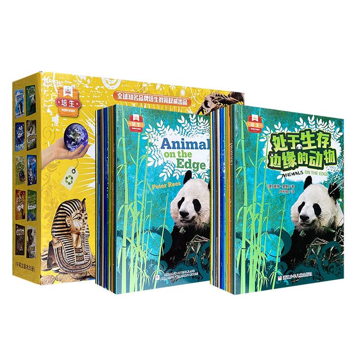 《培生双语科学阅读》全20册,小32开本,铜版纸全彩图文,包含中文版10册+英文版10册。10大科学主题,精炼有趣的文字配以生动精美的插图,兼具知识性和趣味性。