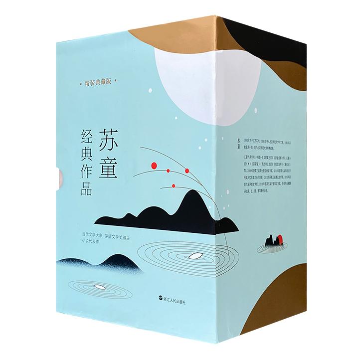 """当代文学大家""""苏童经典作品""""7册,函套精装,集结苏童中长篇小说代表作:《妻妾成群》《我的帝王生涯》《米》《黄雀记》《罂粟之家》《城北地带》《菩萨蛮》。"""