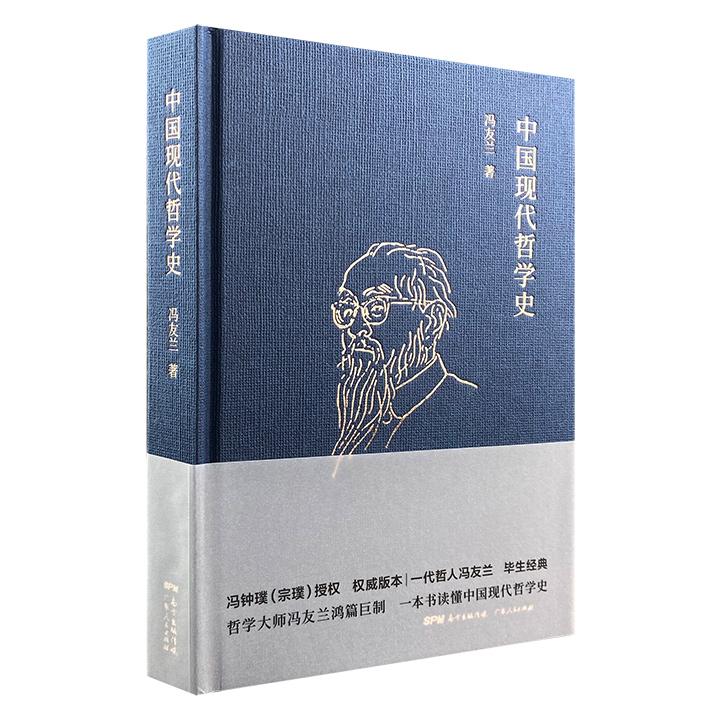 一代哲人冯友兰经典之作《中国现代哲学史》精装,是先生晚年史与思的结晶,自出版以来一直是世界多国大学中国哲学的通用教材,也是了解中国文化的入门书。