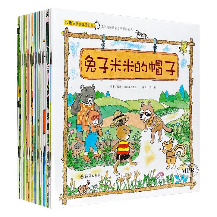 多位日本绘本作家倾力打造《乖乖豆情感体验绘本》全22册,16开铜版纸全彩,丰富的主题、鲜艳的插图、超大的字号,开启幼儿内心情感世界的大门。每册不到3元钱!
