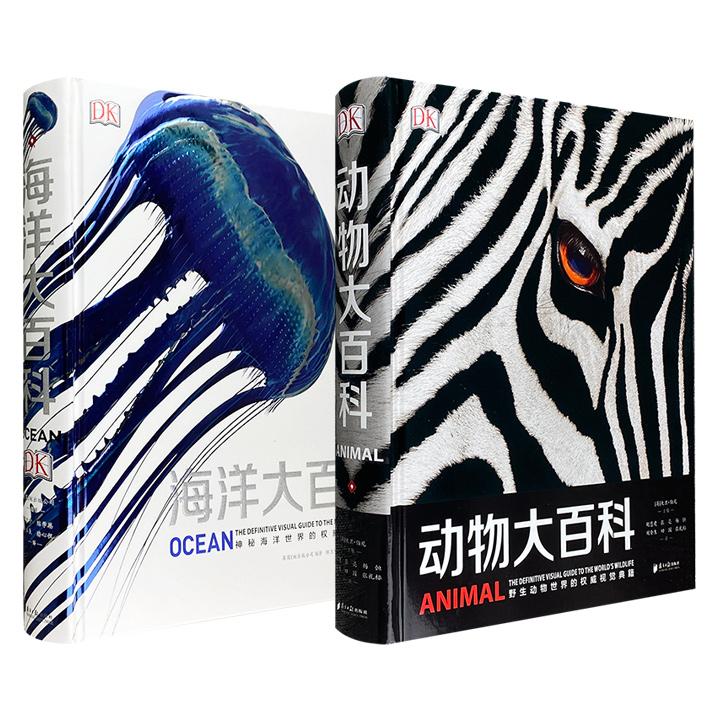 DK出品,直击视觉的科普巨著《动物大百科》《海洋大百科》任选!大8开精装,铜版纸全彩,全世界一流学者、摄影师操刀,同类科普无法企及的内容涵盖,可以从4岁一直读到99岁的超值珍藏!