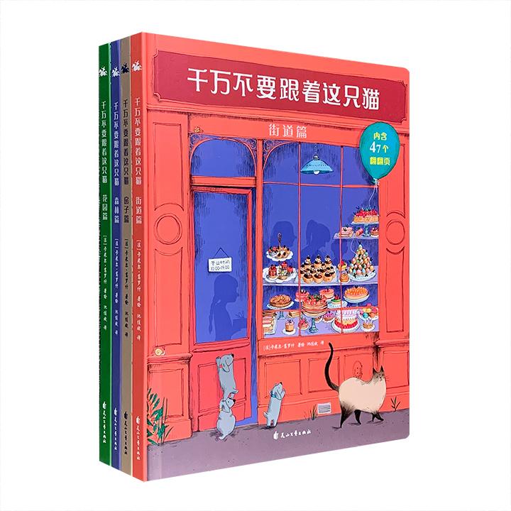 法国引进·艺术启蒙图画翻翻书《千万不要跟着这只猫》全4册,大16开精装,优质硬纸板印刷,全彩图文。一套好玩的翻翻玩具书、动植物认知书、寻宝游戏书、谜宫闯关书!