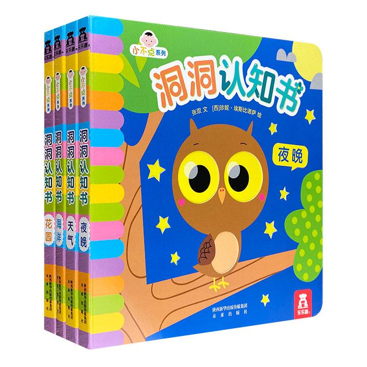 0-2岁首选读物《小不点系列洞洞认知书》全4册,24开超厚卡纸,全彩印刷,安全圆角设计,选取与宝宝生活紧密联系主题,洞洞+认知,游戏学习两不误。