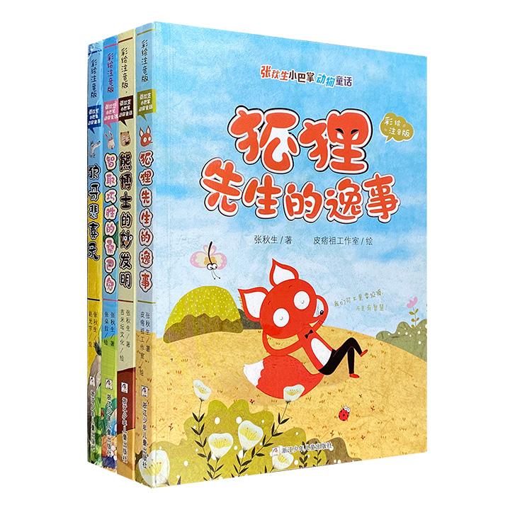 彩绘注音版《张秋生小巴掌动物童话》全4册,结集中国著名儿童文学家张秋生的品质佳作,有趣的童真故事,精美的手绘插图,是孩子童年里启迪智慧和品格培养的理想读本。