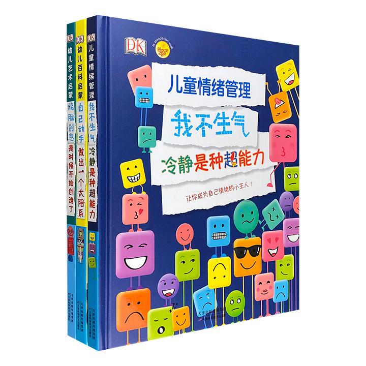 DK幼儿百科3册:小朋友也能懂的情绪魔法书《儿童情绪管理》,好看好玩的艺术入门书《幼儿艺术启蒙》,DIY手工科普书《幼儿百科启蒙》,16开精装,铜版纸全彩图文
