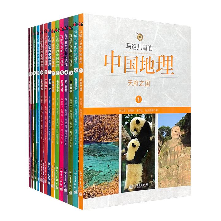 《写给儿童的中国地理》全14册,知名学者陈卫平、科普作家刘兴诗等人共同编写。铜版纸全彩图文,2000余幅插图,3000个风物典故,展示中国地理的丰富、有趣与诗意。