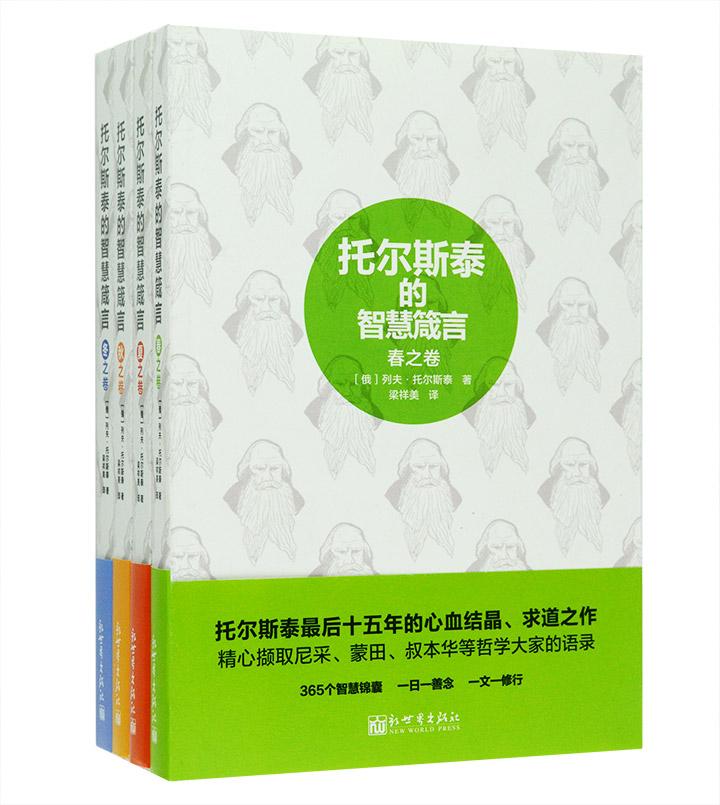 《托尔斯泰的智慧箴言》全4册,大文豪托尔斯泰耗15年之功,精心汇编叔本华、尼采、蒙田、孔子、佛陀等哲学大家语录,融汇数千年思想大家的真知灼见。