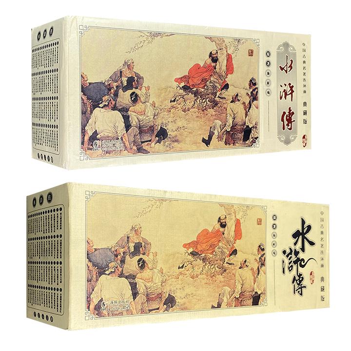 1本≈1块钱!中国古典名著连环画《水浒传·典藏版》全60册,海豚出版社【2015年版】【2017年版】2种任选。轻巧便携小开本,传统黑白线描,周申、章伯奇等名家绘图。