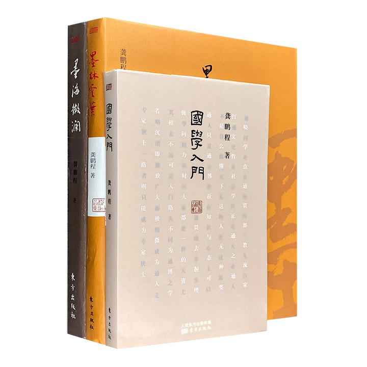 """享誉华人世界的著名学者""""龚鹏程作品系列""""3册,《国学入门》《墨林云叶》《墨海微澜》,135幅精美书法+52张生活写照,诠释国学的文化特质,展现文士书法的无尽风流。"""