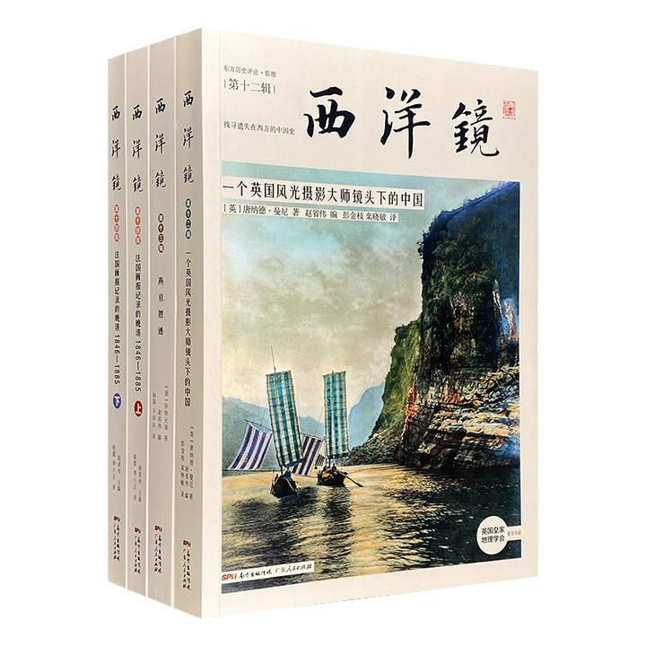 """""""西洋镜3辑珍藏套装:西洋画报·英国风光·燕京胜迹""""全4册,珍贵的影像资料,精美的海外版画,呈现鲜活多彩的历史面貌,再现近代中国的风土人情与生活百态!"""
