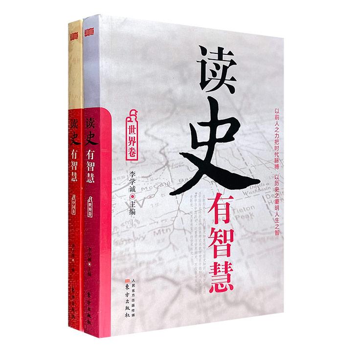 """领导力提升指南!""""读史有智慧""""2册,【中国卷】【世界卷】,20种领导智慧,大量历史典籍中有代表性的人物事例,引经据典,助力高效工作、当好领导!"""