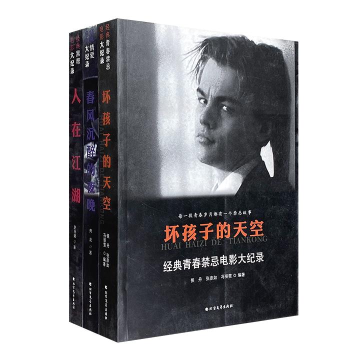 """""""经典电影大纪录""""3册:《人在江湖》《坏孩子的天空》《春风沉醉的夜晚》,集萃中外经典黑帮电影、青春禁忌电影和同性情爱电影,解说台前幕后,开启一场光影之旅。"""