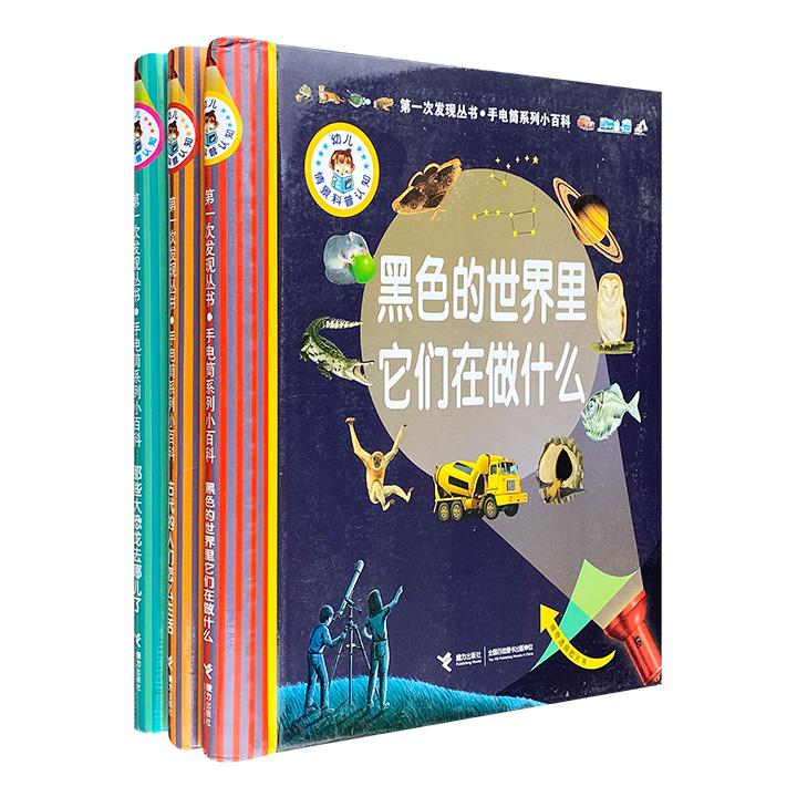 """法国国宝级儿童科普胶片书!""""第一次发现丛书·手电筒系列""""精装3册,16开铜版纸全彩,打破传统用""""眼""""的阅读方式,引导孩子亲手探索、亲眼见证,亲身体验""""发现""""的乐趣。"""