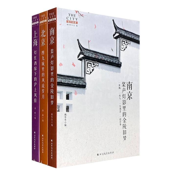 """""""城市映像""""3册,《北京:四九城里的风流岁月》《上海:灯红酒绿下的沪上风情》《南京:桨声灯影里的秦淮旧梦》,135篇名家散文,展示百年间的京华盛景、沪上风情、金陵风光。"""