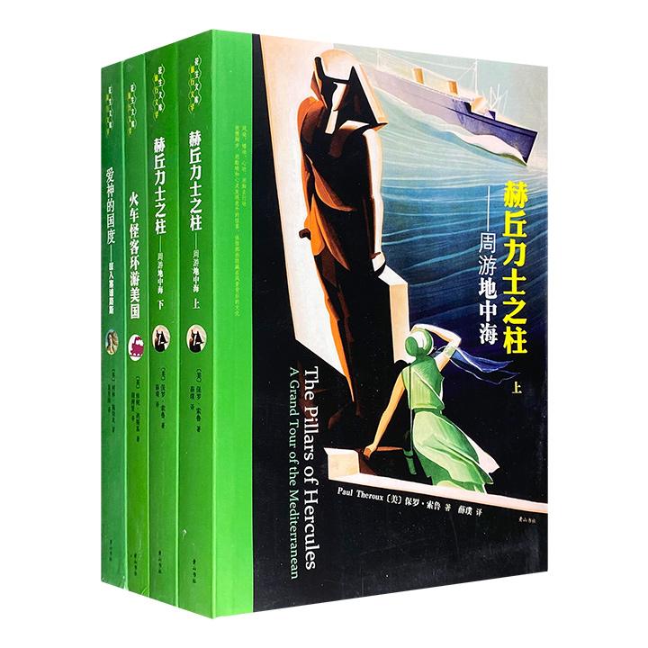 """""""花生文库·旅行文学系列""""3册,《赫丘力士之柱》周游地中海,《爱神的国度》深入塞浦路斯,《火车怪客环游美国》穿越全美。书籍充当地图,文字捕捉诗意,记录时代印记"""