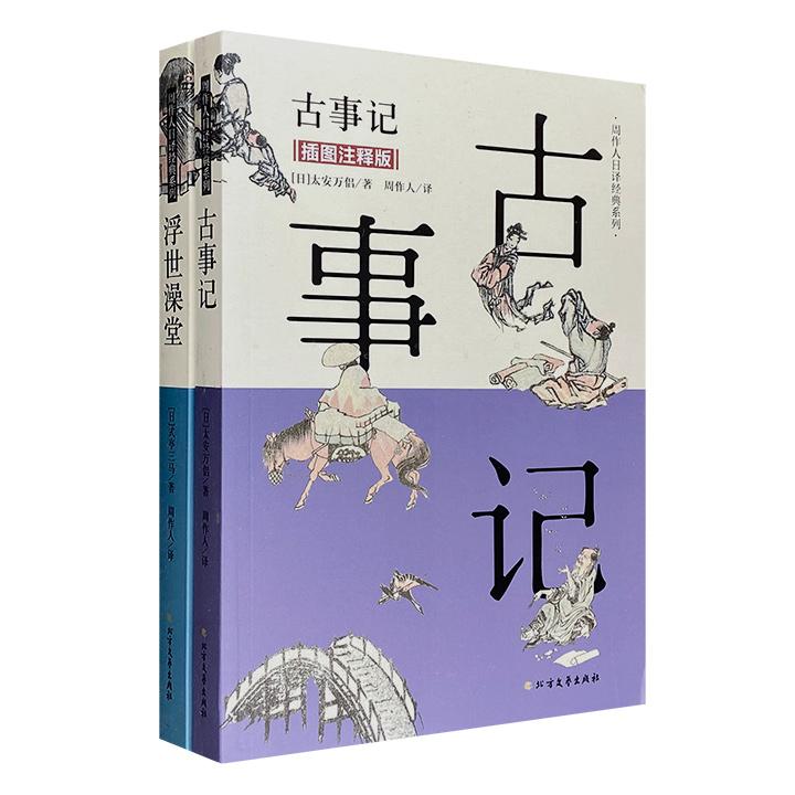 """""""周作人日译经典系列""""2册,《古事记》《浮世澡堂》,插图注释版,讲述日本古代神话传说和历史故事,展现江户时代市井风俗和文化生态。"""