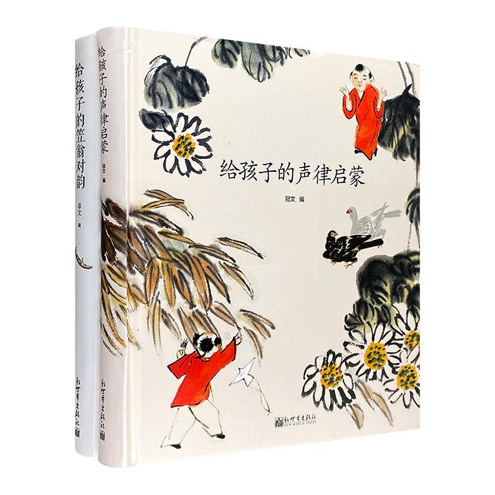 《给孩子的声律启蒙》《给孩子的笠翁对韵》,20开精装,全彩图文,是学习汉语对偶技巧和音韵格律的实用读物,注释准确、插图精美,给孩子们以国学、美学的双重滋养。