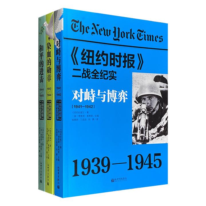 """""""《纽约时报》二战全纪实""""3册,现场报道见闻+近百幅历史影像杰作,从前线到后方,时空纵横,史事详尽,全方面再现二战战场内外的铁血搏杀与政治风云。"""