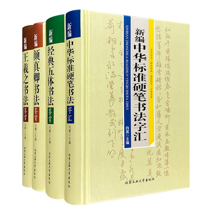 """""""新编书法鉴赏字典""""4种,32开精装,每本厚约500-800页,字体繁多,习五体书法之美,练硬笔书法之姿,品书圣墨迹风采,赏颜氏字体筋骨。"""