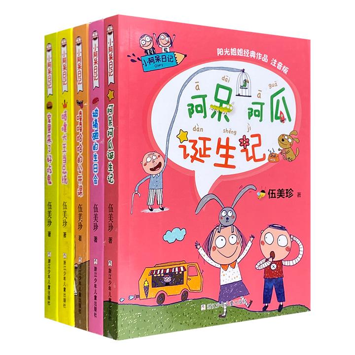 """拼音版""""小阿呆日记""""5册,著名儿童文学作家伍美珍力作,趣味故事+爆笑漫画+智力游戏,好看好玩的校园和家庭生活故事在引起同龄人共鸣的同时,收获一份欢声笑语,提升IQ和无限想象。"""