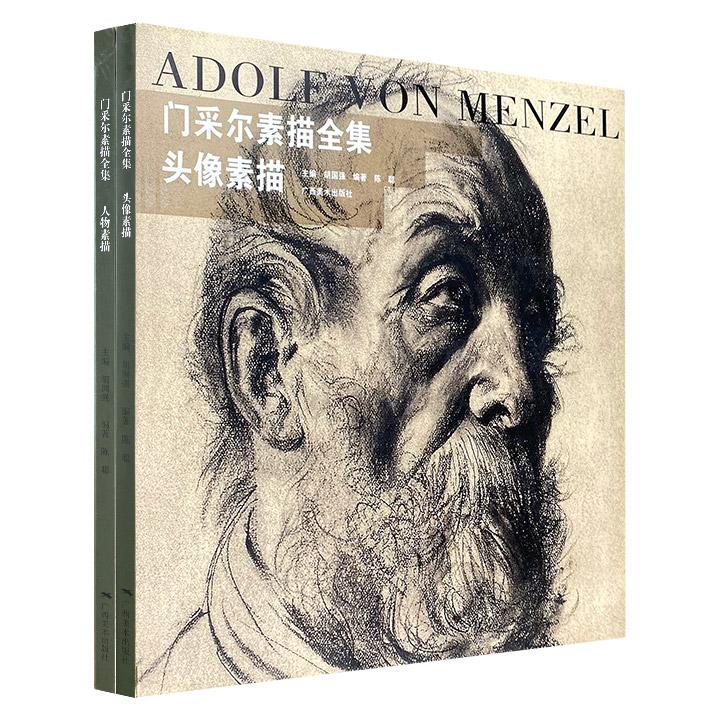 门采尔素描全集《头像素描》《人物素描》,12开铜版纸印刷,素描大师门采尔的素描不囿于材料限制,融合多种技法,创作出了大量传世作品,成为绘画爱好者精进素描技巧的不二法门。