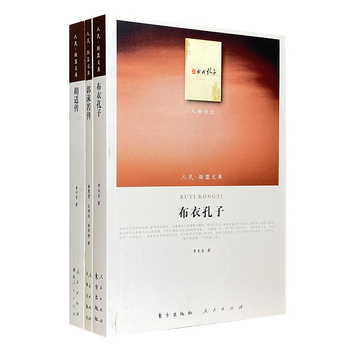 """""""人民·联盟文库""""之人物传记3册:《布衣孔子》《胡适传》《郭沫若传》,以流畅平实的笔法,图文并茂地再现一代圣人和新文化战士的生平、思想、成就和风貌。"""