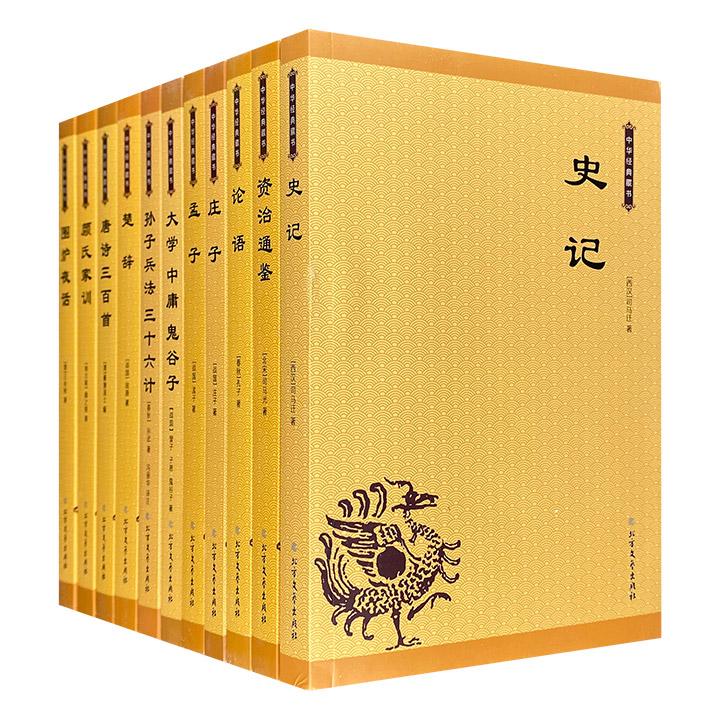 """""""中华经典藏书""""11册,荟萃《论语》《孙子兵法》《楚辞》《颜氏家训》《唐诗三百首》等传世名著,原文+注释+译文,带读者零距离领悟古人智慧、谋略、人间至理。"""